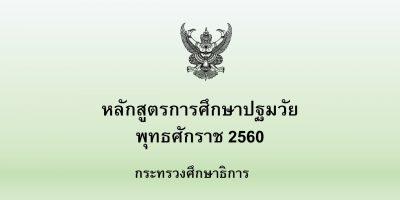 หลักสูตรการศึกษาปฐมวัย พุทธศักราช 2560