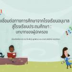 รอยเชื่อมต่อทางการศึกษาจากโรงเรียนอนุบาลสู่โรงเรียนประถมศึกษา : บทบาทของผู้ปกครอง