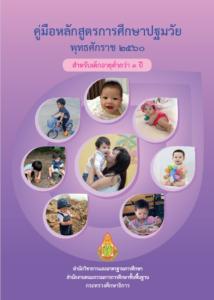 คู่มือหลักสูตรการศึกษาปฐมวัย พุทธศักราช 2560 สำหรับเด็กอายุต่ำกว่า 3 ปี