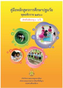 คู่มือหลักสูตรการศึกษาปฐมวัย พุทธศักราช 2560 สำหรับเด็กอายุ 3-6 ปี