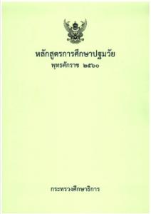 หลักสูตรการศึกษาปฐมวัย พุทธศักราช 2560 ฉบับภาษาอังกฤษ
